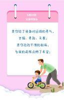 父亲节卡通手绘行业通用商场店铺微商祝福促销宣传H5