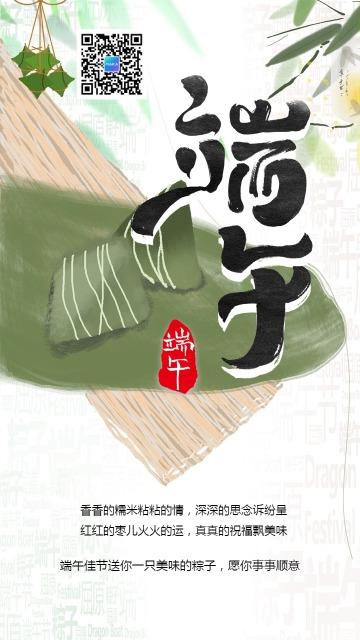 白色简约中国风端午节祝福贺卡海报