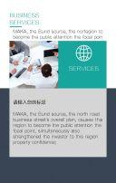 企业简介宣传手册