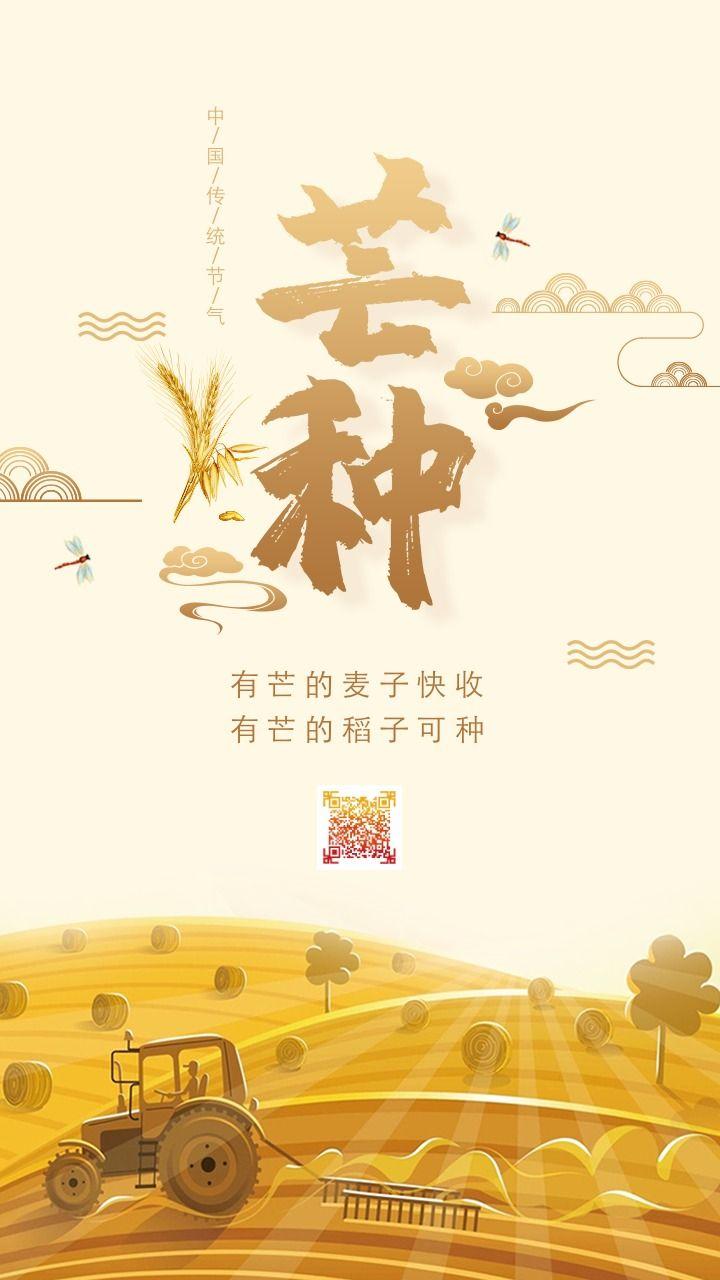 淡黄色简约清新插画设计风格二十四节气之芒种宣传海报