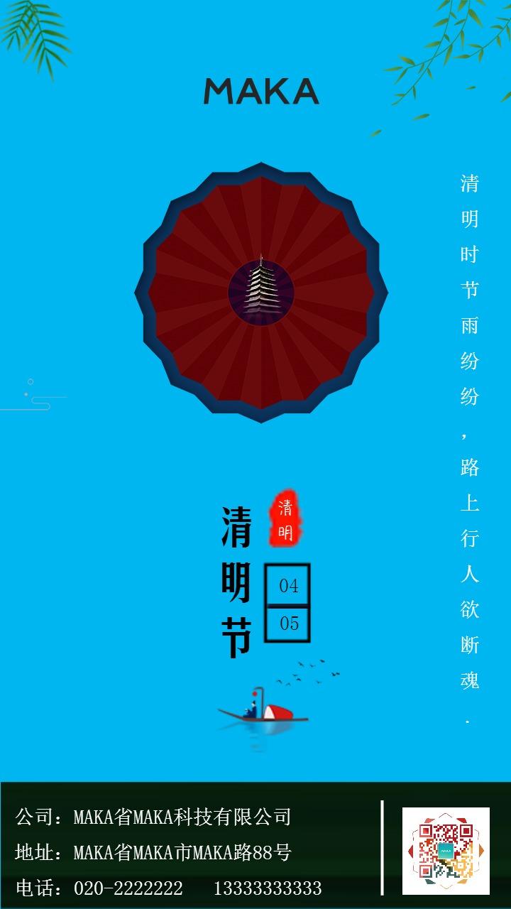 清明节扁平简约宣传手机海报