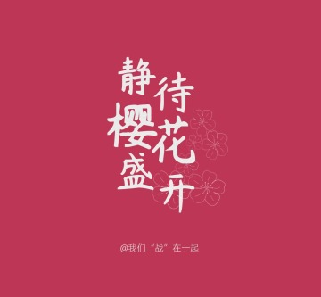 """樱花红祈愿武汉胜利我们""""战""""在一起抗击新冠肺炎病毒朋友圈背景图"""