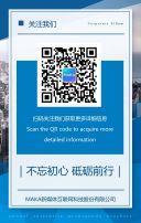 蓝色简约商务企业宣传册招商手册H5