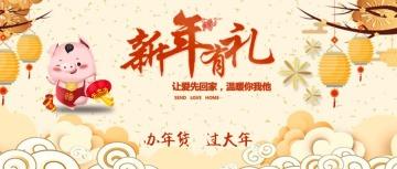 2019猪年元旦新年快乐新春促销年货节折扣活动微信公众号封面大图