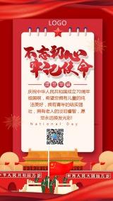 不忘初心牢记使命建国70周年国庆节祝福放假通知红色大气党建风海报