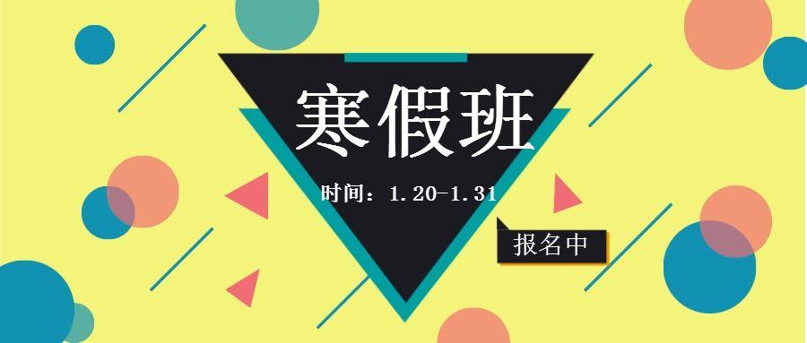 2019寒假招生寒假少儿辅导班招生时尚几何形扁平风公众号大图