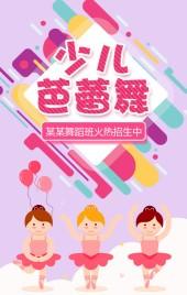 粉色时尚少儿芭蕾舞寒假班招生宣传