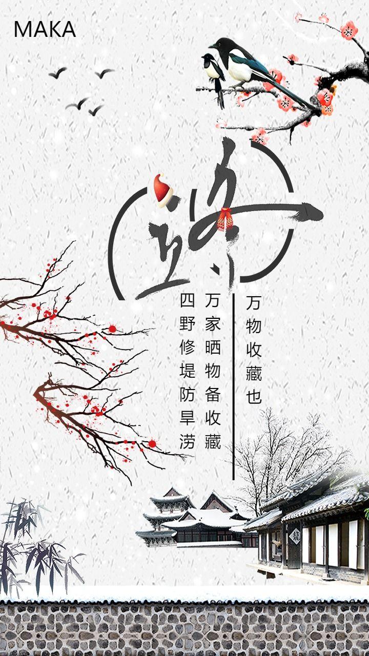 清新大气立冬海报宣传