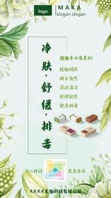 化妆品行业/微商手工皂产品宣传/上新