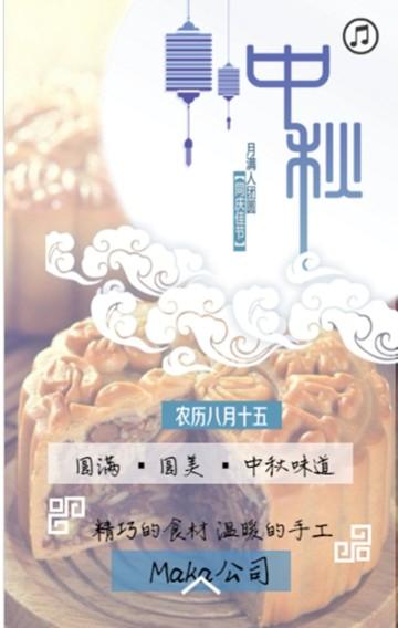 白色复古中国风中秋月饼推广H5
