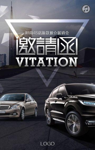 黑色炫酷汽车企业推广汽车产品介绍展销会邀请函