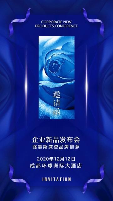 蓝色商务活动展会酒会晚会开业发布会邀请函海报模板