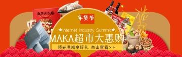 新春中国风大促销简约大气互联网各行业宣传促销电商banner