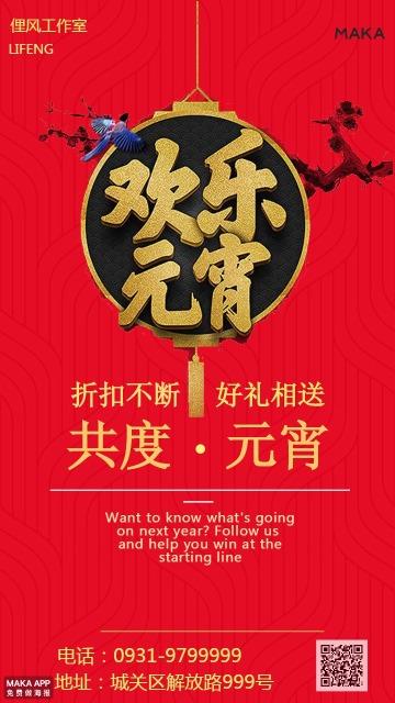 狗年2018正月十五元宵佳节祝福促销优惠海报