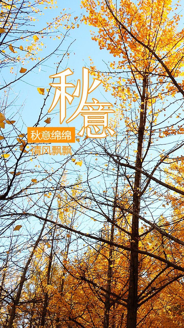 秋季秋意日签海报配图