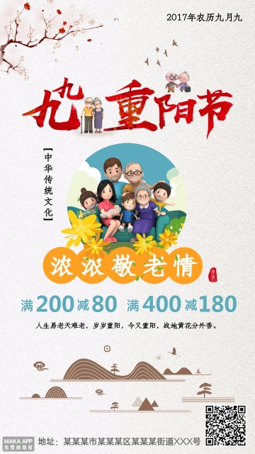 白色中国风重阳节节日促销宣传手机海报