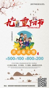重阳节促销活动宣传(文字图片可替换)
