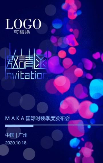 酷炫彩紫蓝高端时尚邀请函展会新品发布会H5