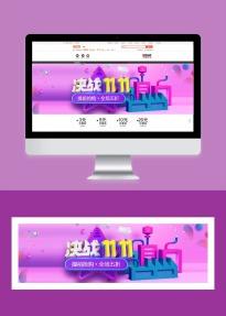 双十一双11时尚紫色立体促销宣传电商banner