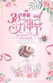 三月女人节妇女节女神节粉色清新文艺风促销宣传H5