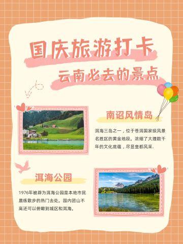 黄色简约国庆旅游打卡小红书封面