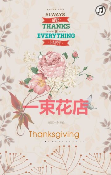 感恩节花店促销模板