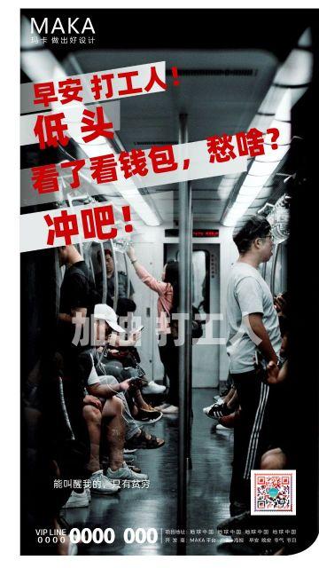 黑色实景早安打工人励志早安问候宣传海报