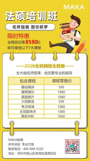 法硕培训班卡通风招生宣传海报