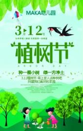 植树节312公益宣传活动邀请函/学校幼儿园政企团体通用