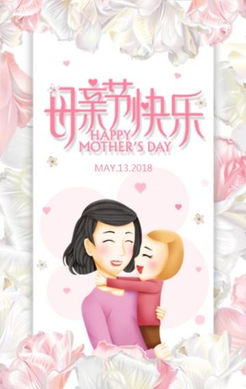 母亲节 母亲节贺卡 感恩母亲节 母亲节快乐 母亲节祝福
