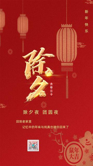 红色简约大气除夕祝福贺卡 个人新年祝福贺卡宣传海报