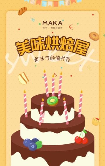 卡通黄色美味甜品蛋糕促销H5