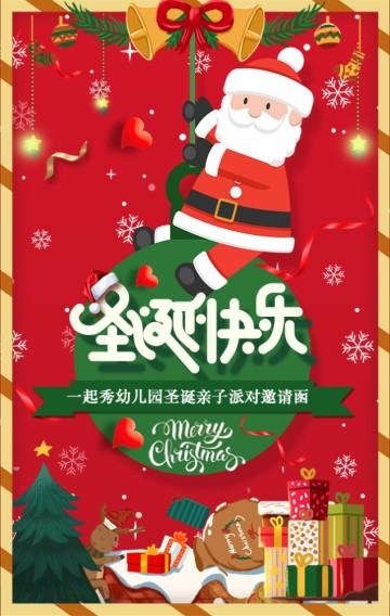 卡通扁平风格圣诞节派对幼儿园教育机构邀请函H5