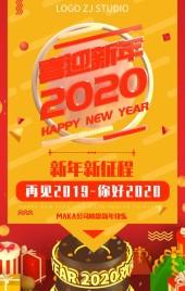 农历新年2020时尚活泼热闹大气企业农历新年元旦贺卡企业宣传推广H5