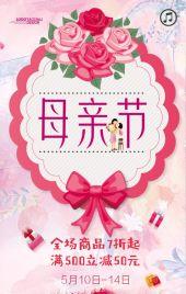 母亲节节日促销活动电商淘宝天猫商家促销母亲节推广促销