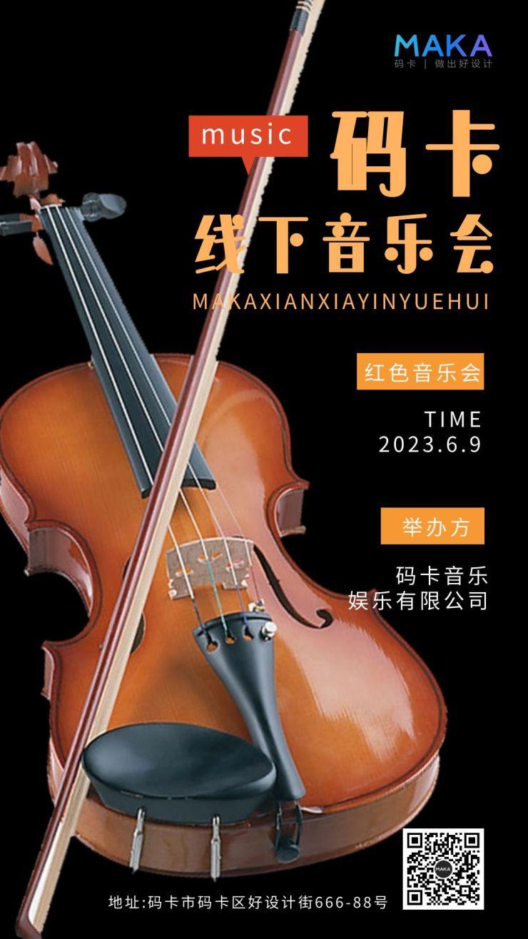 黑色简约古典音乐节宣传手机海报