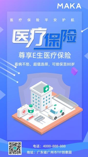 蓝色扁平风医疗保险行业医疗健康金融理财宣传海报