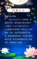浪漫唯美七夕情人节大型商场购物中心打折优惠活动情侣游戏