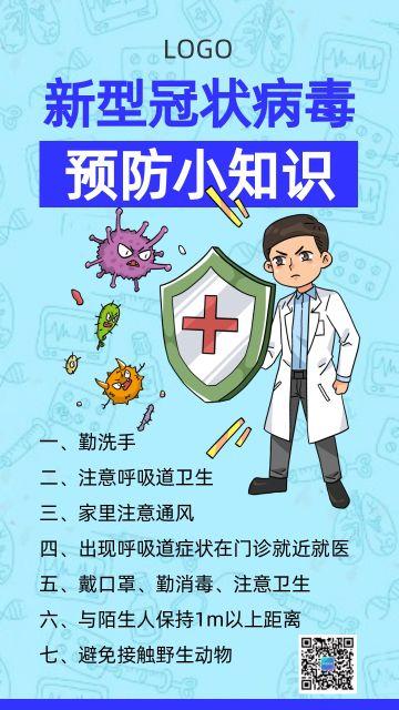 蓝色简约新型冠状病毒防疫口号 武汉肺炎医疗卫生健康疫情防范病毒传染预防措施宣传