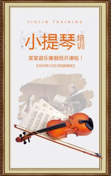 灰色时尚简约小提琴兴趣培训寒假招生宣传翻页H5