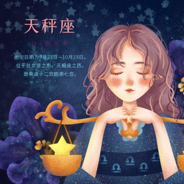 12星座天秤座天平座女孩原创插画手机用图