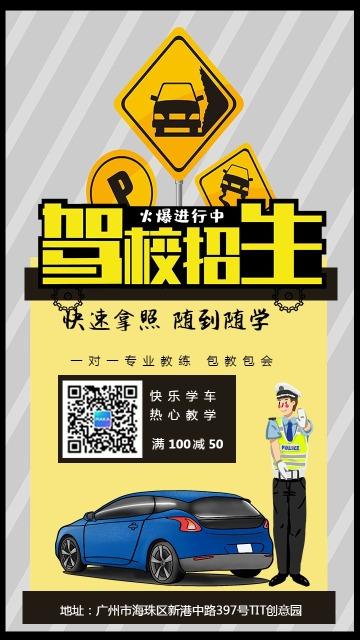 黄色卡通驾校招生手机海报
