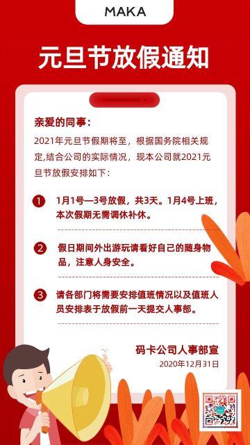红色扁平简约风格元旦节放假通知宣传手机海报
