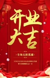 开业大吉开业庆典盛大开业红色喜庆中国风促销宣传H5模板