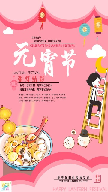 卡通手绘文艺清新粉色元宵节祝福宣传推广海报