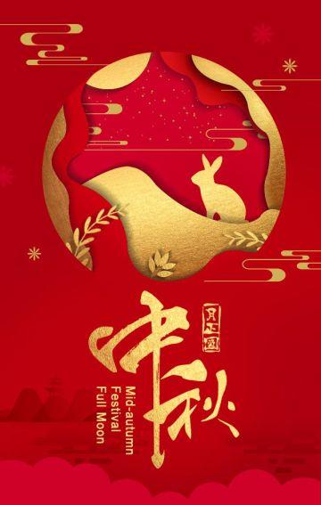 中秋节促销月饼放假通知中秋祝福中秋商家促销中秋节活动促销