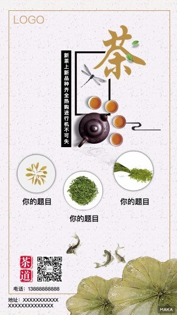 中国风茶文化茶道茶叶新品上市促销宣传海报