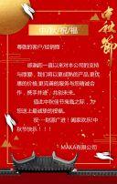 红金喜庆中秋节企业祝福贺卡企业中秋节点宣传H5