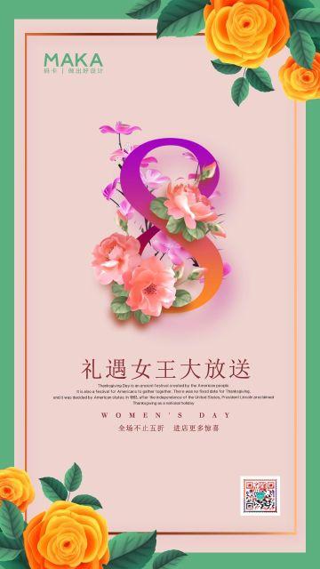 绿色简约唯美38妇女节女人节女神节祝福贺卡电商微商促销宣传朋友圈手机海报