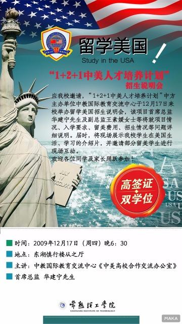 留学留国海报宣传 招募海报宣传单